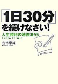 「1日30分」を続けなさい! / 人生勝利の勉強法55