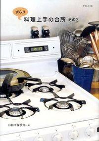 ずらり料理上手の台所 その2