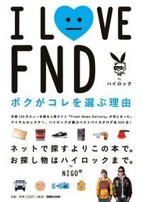 I LOVE FNDボクがコレを選ぶ理由