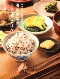 湯島食堂のミラクルごはん / 夢を叶える精進料理