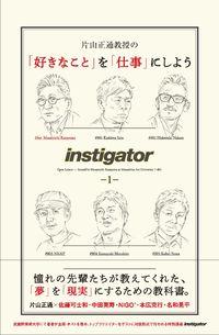 片山正通教授の「好きなこと」を「仕事」にしよう / instigator
