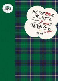 全くダメな英語が1年で話せた!アラフォーOL Kayoの『秘密のノート』 とことん初級編