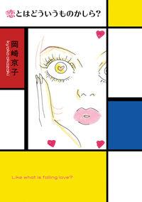 岡崎京子『恋とはどういうものかしら?新装版』表紙
