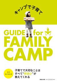 キャンプで子育て / GUIDE for FAMILY CAMP