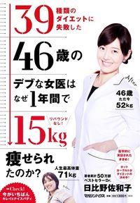 リバウンドなし!39種類のダイエットに失敗した46歳のデブな女医はなぜ1年間で15kg痩せられたのか