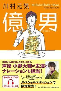 億男 オーディオブック付き スペシャル・エディション