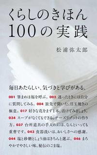 くらしのきほん100の実践