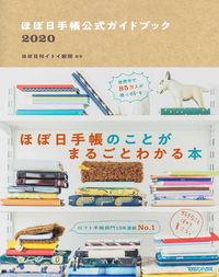 ほぼ日手帳公式ガイドブック 2020