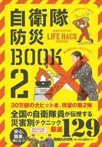 自衛隊防災BOOK 2 / 自衛隊OFFICIAL LIFE HACK CHANNEL