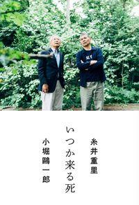 糸井重里/小堀鴎一郎『いつか来る死』表紙