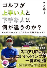 ゴルフが上手い人と下手な人は何が違うのか?  YouTuberプロてらゆーの特別レッスン