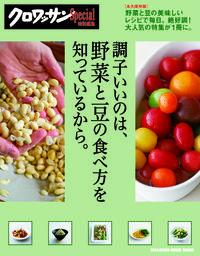 調子いいのは、野菜と豆の食べ方を知っているから。 / 野菜と豆の美味しいレシピで毎日、絶好調!大人気の特集が1冊に。