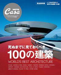 死ぬまでに見ておくべき100の建築 / 完全保存版
