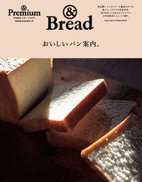 おいしいパン案内。 / & Bread