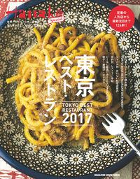東京ベスト・レストラン 2017