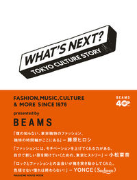 WHAT'S NEXT? / TOKYO CULTURE STORY
