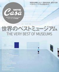 世界のベストミュージアム / カーサ ブルータス特別編集