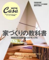家づくりの教科書 / 理想の住空間のベストサンプル CasaBRUTUS特別編集