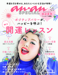 anan SPECIAL MY開運レッスン