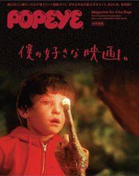 僕の好きな映画。