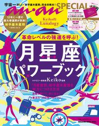 anan SPECIAL Keiko的Lunalogy 革命レベルの強運を呼ぶ! 月星座パワーブック