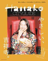 Hanako CITYGUIDE やさしい、吉祥寺。
