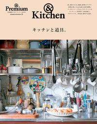 & Premium特別編集 キッチンと道具。