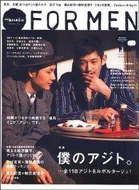 ハナコフォー・メン vol.4(Spring/Summer 2011)