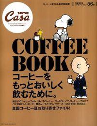COFFEE BOOK / コーヒーをもっとおいしく飲むために。