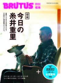 合本今日の糸井重里 / +ほぼ日と作った、吉本隆明特集
