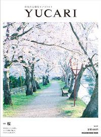 YUCARI vol.01 / 日本の大切なモノコトヒト