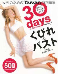 30日でキレイをつくる vol.1