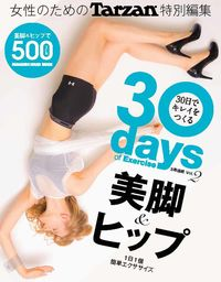 30日でキレイをつくる vol.2