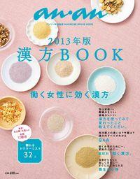 an・an特別編集 2013年版 漢方BOOK 働く女性に効く漢方