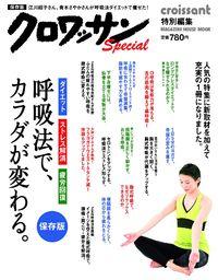 呼吸法で、カラダが変わる。 / ダイエット ストレス解消 疲労回復