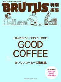 もっとおいしいコーヒーの進化論。 / HAPPINESS COMES FROM GOOD COFFEE