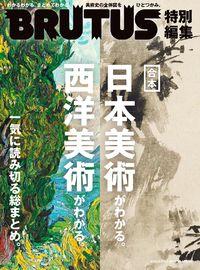 日本美術がわかる。西洋美術がわかる。 / 合本