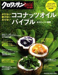 ココナッツオイル・バイブル / 全50レシピ掲載