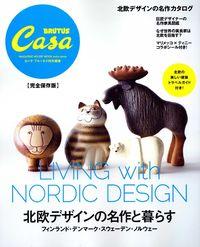 北欧デザインの名作と暮らす / 完全保存版