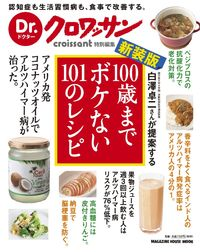 白澤卓二さんが提案する100歳までボケない101のレシピ 新装版