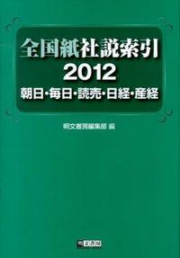 全国紙社説索引 2012 / 朝日・毎日・読売・日経・産経