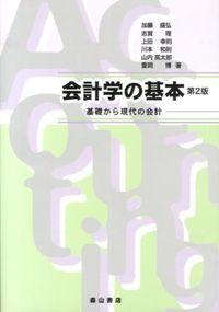 会計学の基本 第2版 / 基礎から現代の会計