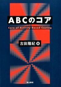 ABCのコア
