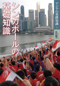 シンガポールの基礎知識 アジアの基礎知識 ; 2