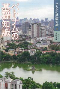 ベトナムの基礎知識 アジアの基礎知識 ; 4