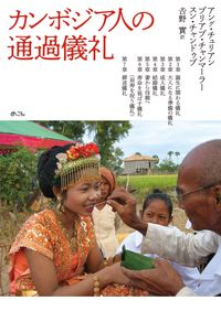カンボジア人の通過儀礼
