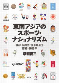 東南アジアのスポーツ・ナショナリズム