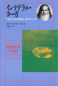 インテグラル・ヨーガ / パタンジャリのヨーガ・スートラ