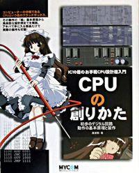 CPUの創りかた / IC 10個のお手軽CPU設計超入門