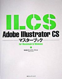 Adobe Illustrator CSマスターブック / For Macintosh & Windows